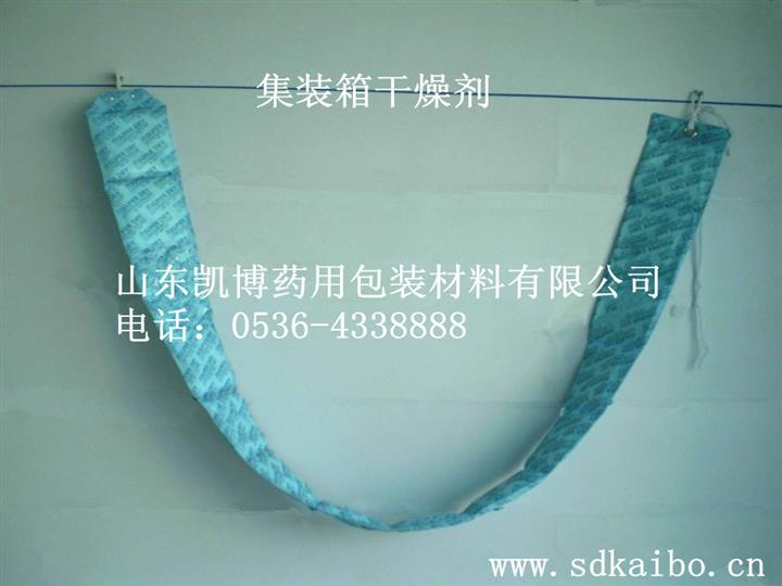 北京挂式集装箱干燥剂_优惠的挂式集装箱干燥剂尽在山东凯博药用