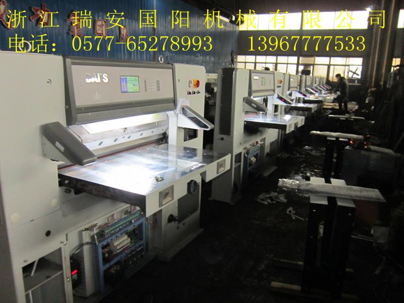 二手切纸机960对联切纸机|960型液压切纸机系列|