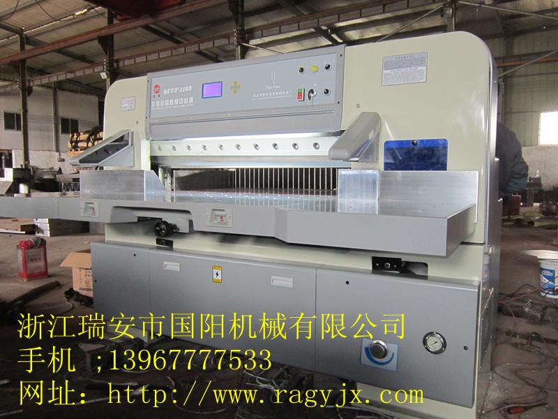 国产切纸机|1150小型切纸机|1150二手切纸机|