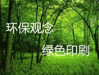 """企业发展绿色印刷从""""细节""""走起"""
