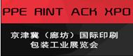 2017京津冀(廊坊)国际印刷包装工业展览会