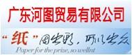 广州市弘会浚贸易有限公司