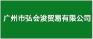 广东河图贸易