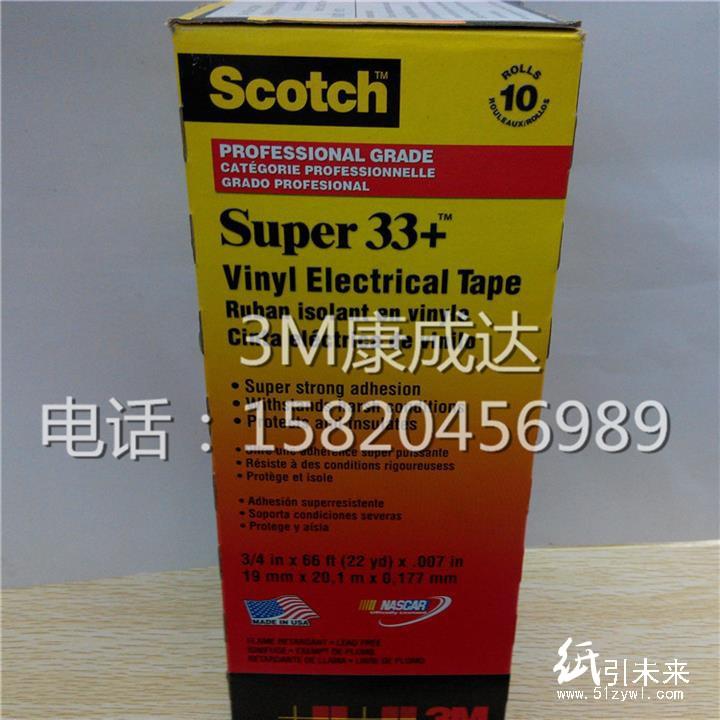 3M Super 33# 高压防水绝缘胶带电工胶带
