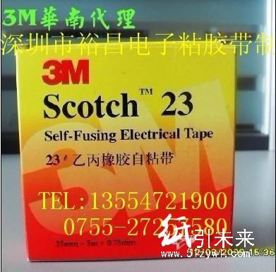 3M88 PVC绝缘胶带 3M电工胶带