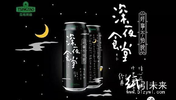 青岛啤酒新包装