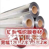 铝塑编织膜卷材