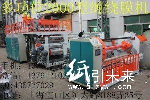 多功位2000型缠绕膜机