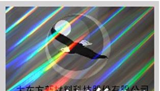 【哈尔滨大东方新材料】镭射定位转移膜