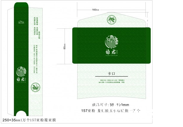 兰州银川西宁酒店筷套牙签消毒毛巾房卡袋信封订做