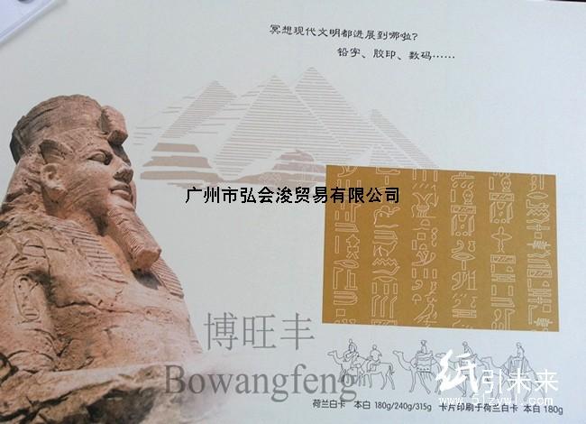 博旺丰书封化妆盒专用,370g荷兰白卡现货供应