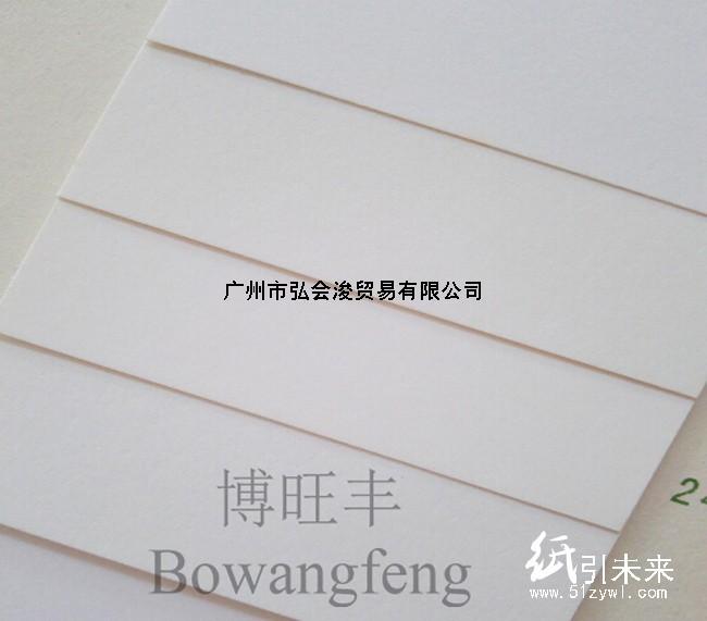 博旺丰高档化妆盒专用,370g荷兰白卡厂家直销