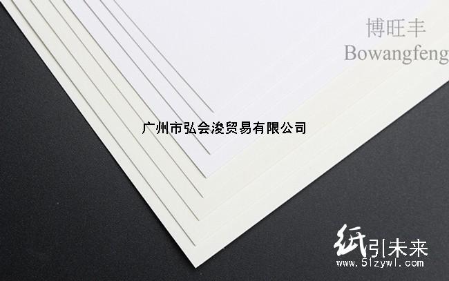 博旺丰现货供应优质230g中性纸、纯质柔美厂价批发