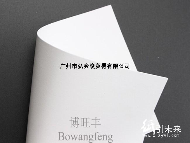 博旺丰300g画册贺卡专用优质纯质柔美厂价直销