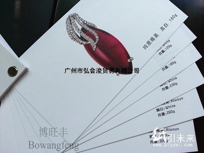 博旺丰350g贺卡、化妆品盒专用优质纯质柔美厂价直销