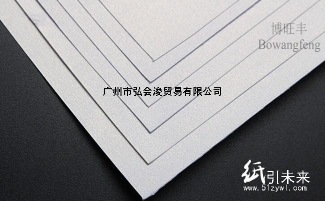 博旺丰120g单面优质特白冰白纸厂价直销