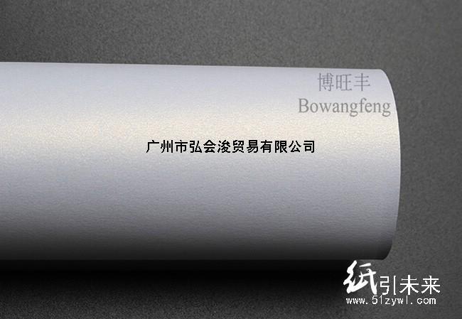 博旺丰特白系列160g单面冰白纸、珠光冰白厂价直销