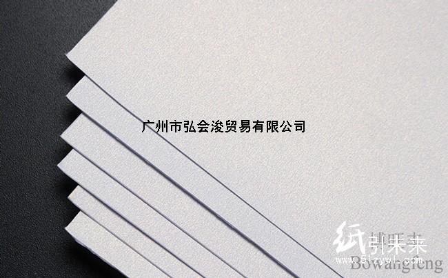 博旺丰特白系列200g冰白纸、金彩冰白厂价直销
