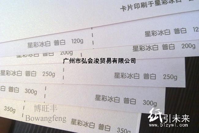 博旺丰特白系列200g冰白纸、金彩冰白现货供应