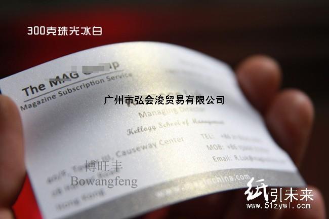 博旺丰特白系列300g名片专用冰白纸特种纸厂家直销