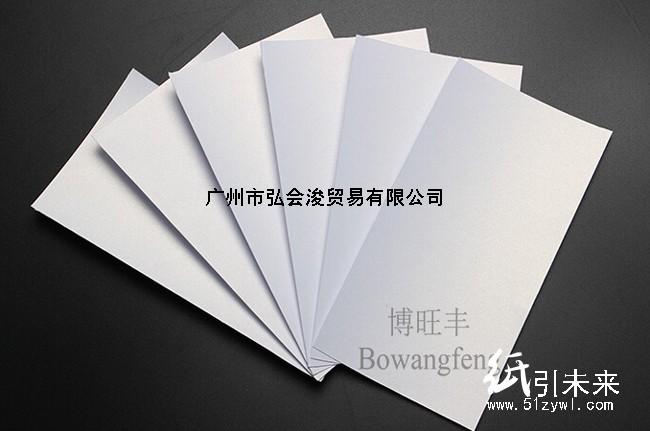博旺丰特白系列350g单面冰白纸大量批发/采购