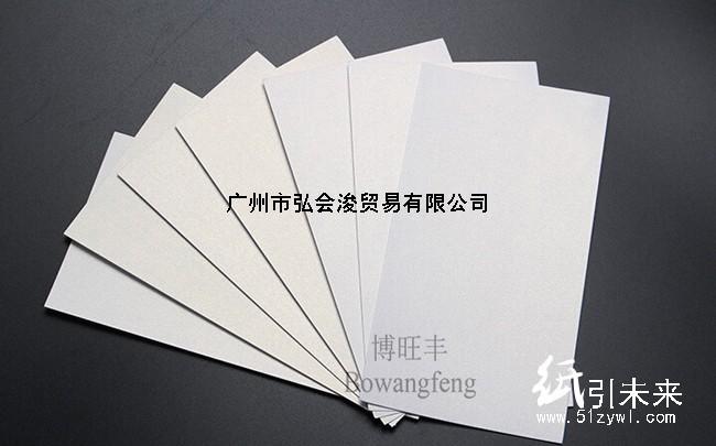 博旺丰120g优质星幻珠光纸大量供应