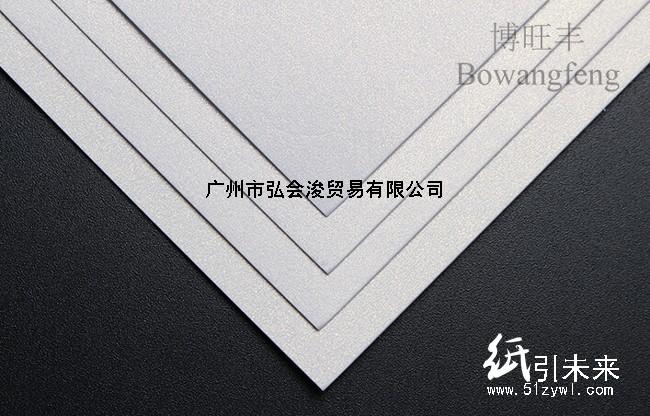 博旺丰120g优质星幻珠光纸厂价直销批发