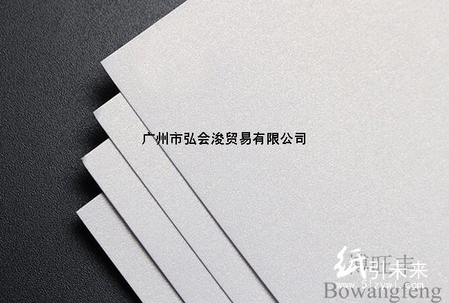 博旺丰160g高档利是封、贺卡专用星幻珠光纸大量供应