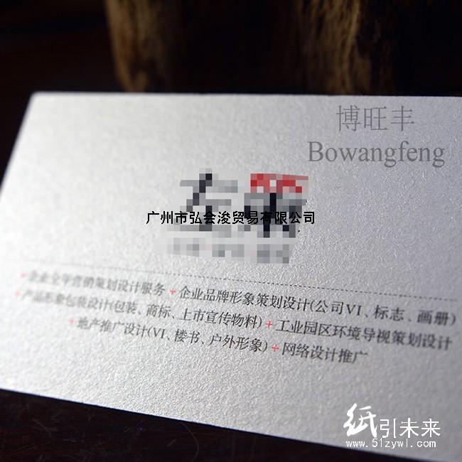 博旺丰260g贺卡专用星幻珠光纸厂价批发