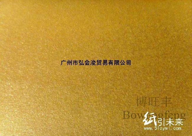 博旺丰320g香烟盒、香水盒专用星幻珠光纸现货供应