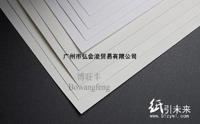 博旺丰90g高档进口高白超感纸现货供应