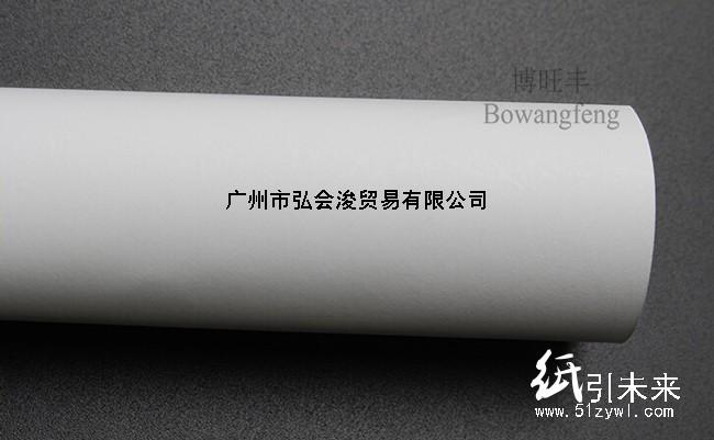 博旺丰120g优质进口高白超感纸现货批发