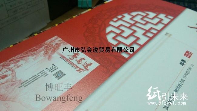 博旺丰160g进口高档超感纸今日报价