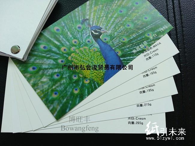 博旺丰230g进口高级超感纸行情价格