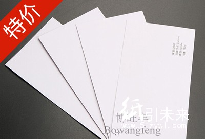 博旺丰高档包装盒、礼盒专用370g英国白卡特种纸现货供应