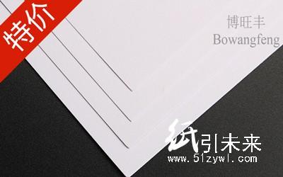 博旺丰超白240g高档英国白卡特种纸现货供应 厂家直销