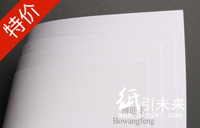 博旺丰包装盒、礼盒专用高档370g英国白卡特种纸现货供应