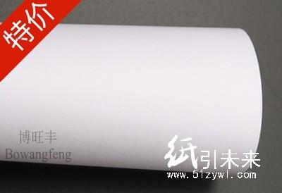 博旺丰330g高档英国白卡、古曼白卡特种纸现货供应