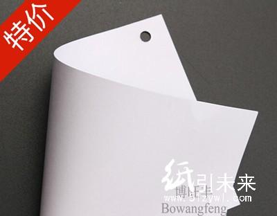 博旺丰超白315g高档英国白卡、欧象白卡特种纸现货供应