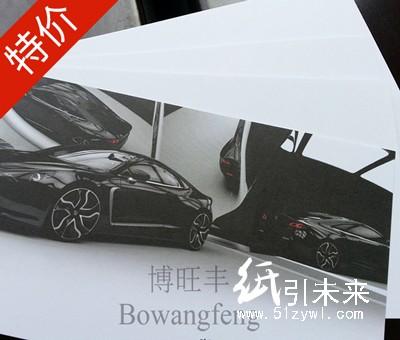 博旺丰超白240g高档英国白卡、丽晶白卡特种纸现货供应