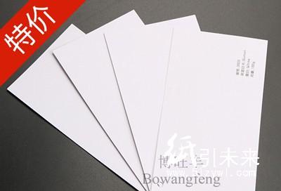 博旺丰优质高档超白180g英国白卡现货供应 厂家直销