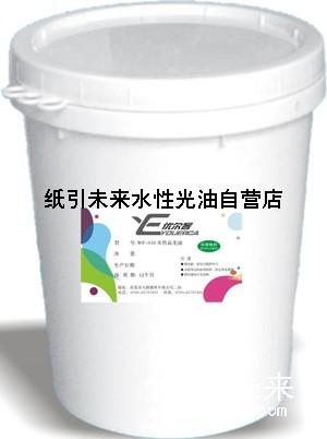 优尔客彩印纸高抗磨性SGS认证水性高光油供应