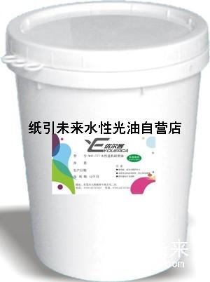 优尔客SGS认证水性连机光油优质供应