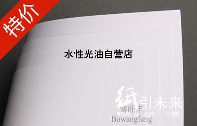 博旺丰高档雪白英国白卡特种纸现货供应