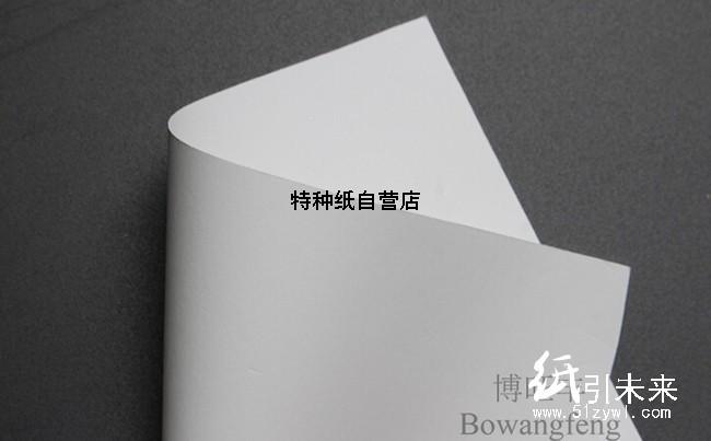 博旺丰高档进口超感纸现货供应