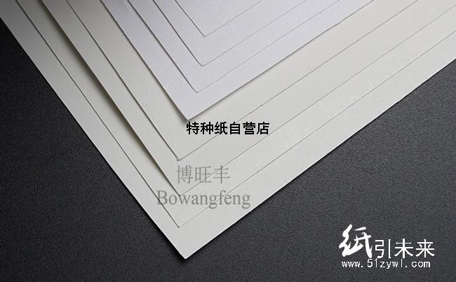 博旺丰国产优质超感纸现货供应