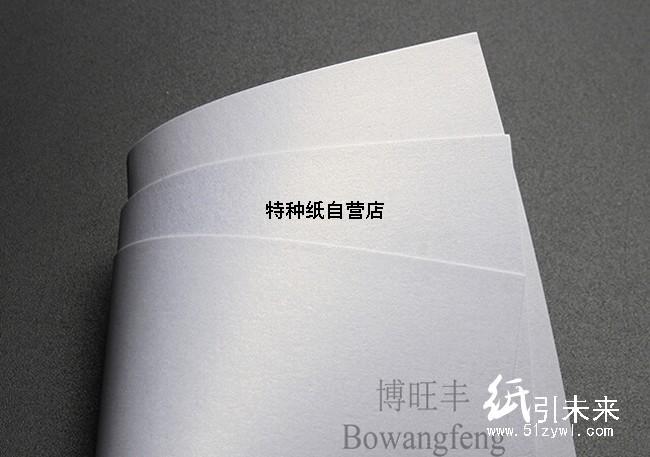 博旺丰星幻珠光纸现货供应