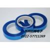 厂家直接销售PET蓝色高温胶带,苏州衍腾生产蓝色高温硅胶胶带