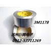 苏州衍腾电子直接代理销售3m1178导电铝箔胶带