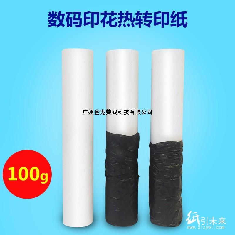 热转印纸 420mm*100m 100g